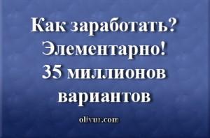 zarabotok1