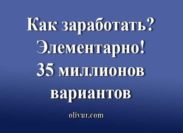 zarabotok_varianty