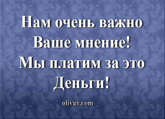platnye_oprosy