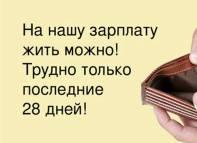 zarplata_post